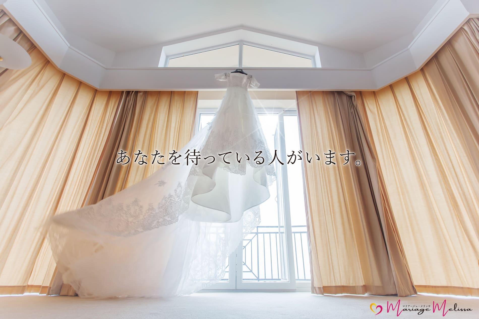 小田原の結婚相談所